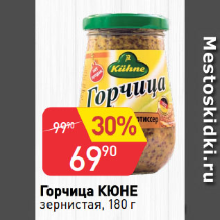 Акция - Горчица КЮНЕ  зернистая