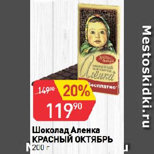Акция - Шоколад Аленка  КРАСНЫЙ ОКТЯБРЬ