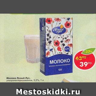 Акция - молоко Ясный Луг ультрапастеризованное 3,2%