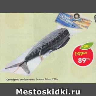 Акция - Скумбрия слабосоленая, Золотая Fishka