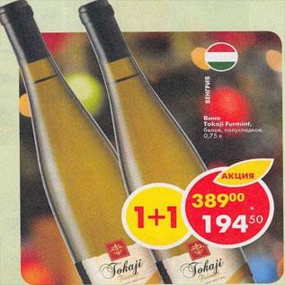 Акция - Вино Tocaji Furmint, белое полусладкое