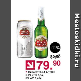Акция - Пиво Stella Artois