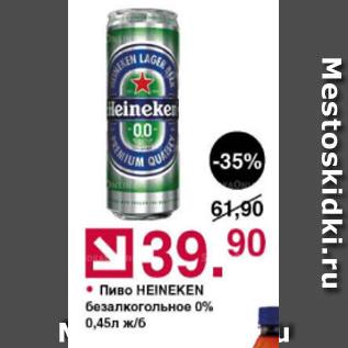 Акция - Пиво Heineken 0%