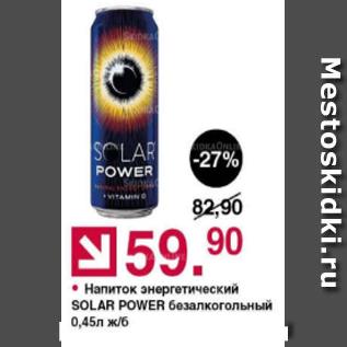 Акция - Напиток энергетический Solar Power б/а