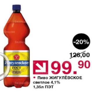 Акция - Пиво Жигулевское светлое 4,1%