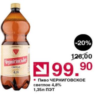 Акция - Пиво Черниговское светлое 4,8%