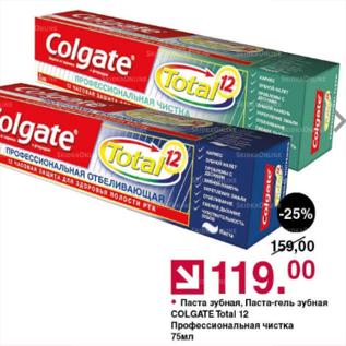 Акция - Паста зубная Colgate Total 12