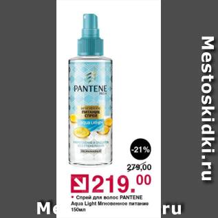 Акция - Спрей для волос Pantene Aqua Light