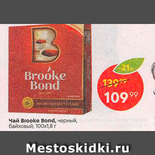 Акция - Чай Brooke Bond