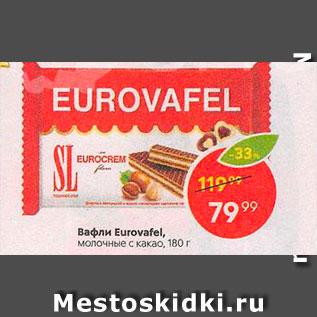 Акция - Вафли Eurovafel