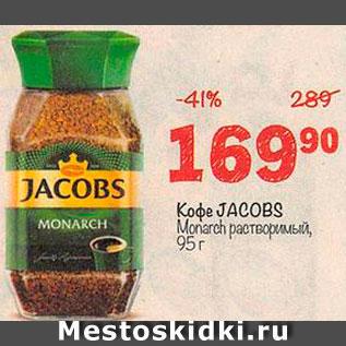 Акция - Кофе Jacobs Monarch
