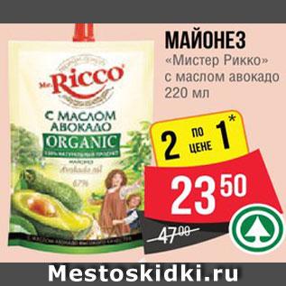 Акция - МАЙОНЕЗ Мистер Рикко