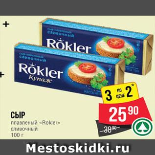 Акция - Сыр плавленый Роклер