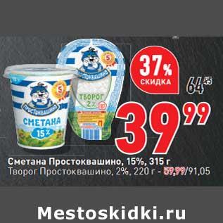 Акция - Сметана Простоквашино 15% 315 г - 39,99 руб / Творог Простоквашино 2% 220 г - 59,99 руб