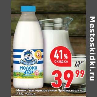 Акция - Молоко пастеризованное Простоквашино 2,5%