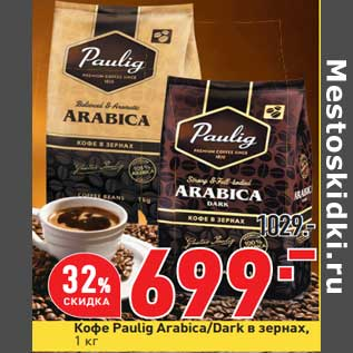 Акция - Кофе Paulig Arabica/ Dark в зернах