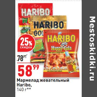 Акция - Мармелад жевательный Haribo