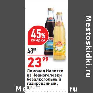 Акция - Лимонад Напитки из Черноголовки