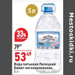 Акция - Вода питьевая Липецкий Бювет негаз.