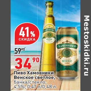 Акция - Пиво Хамовники Венское светлое банка / стекло 4,5%