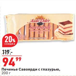 Акция - Печенье Савоярди с глазурью