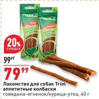 Акция - Лакомство для собак Triol аппетитные колбаски