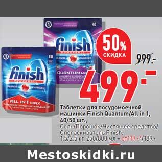 Акция - Таблетки для посудомоечной машинки Finish Quantum / All in 1 40/50 шт - 499,00 руб / Соль/порошок/чистящее средство/ ополаскиватель Finish 1,5/2,5 кг 250/800 мл - от 119,00 руб
