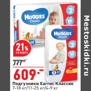 Акция - Подгузники Хаггис Классик