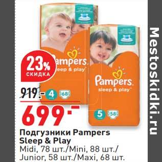 Акция - Подгузники Pampers Sleep&Play