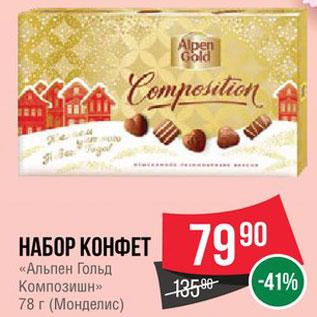 Акция - Набор конфет Альпен Голд