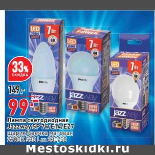 Акция - Лампа светодиодная Jazzway SP-7W E17/E27