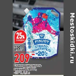 Акция - Стеклоочиститель зимний Fin Joy -20С