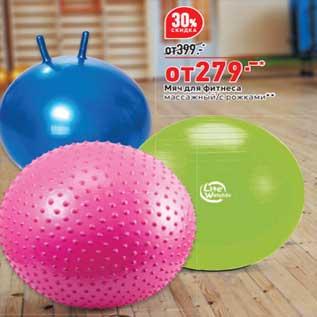 Акция - Мяч для фитнеса