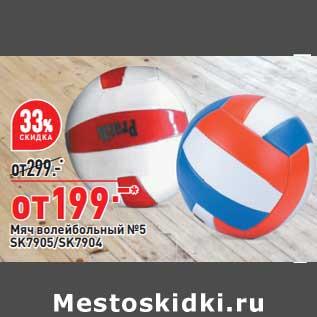 Акция - Мяч волейбольный №5