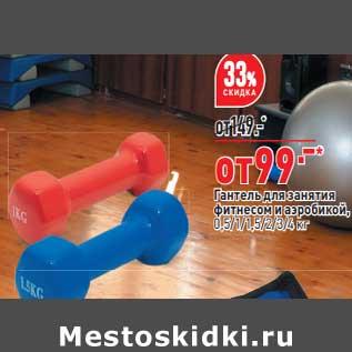 Акция - Гантель для занятия фитнесом и аэробикой  0,5/1/1,5/2/3/4 кг