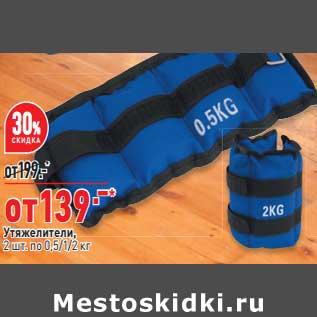 Акция - Утяжелители 2 шт по 0,5/1/2 кг