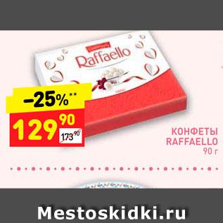 Акция - Конфеты Raffaello
