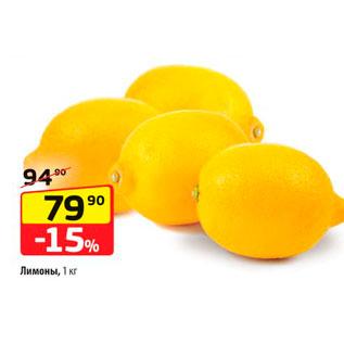 Акция - Лимон