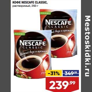 Акция - Кофе Nescafe Classic растворимый