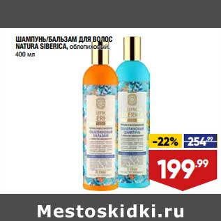 Акция - Шампунь /Бальзам для волос Natura Siberica