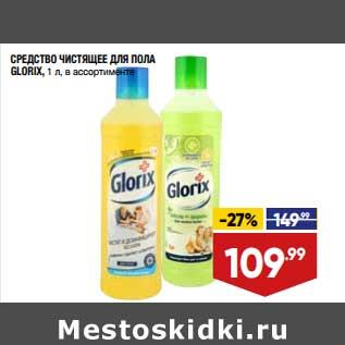 Акция - Средство чистящее для пола Glorix