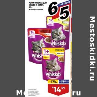 Акция - Корм для кошек и котят Whiskas