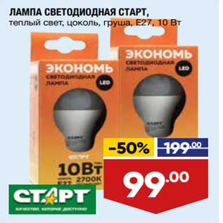 Акция - Лампа светодиодная Старт, Е27, 10 Вт