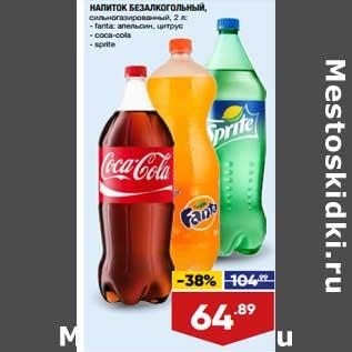 Акция - Напиток безалкогольный Fanta / Coca-cola / Sprite