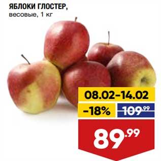 Акция - Яблоки Глостер