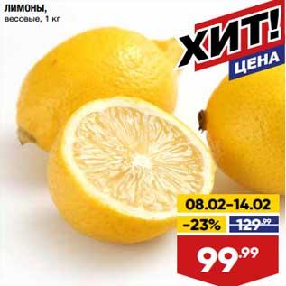 Акция - Лимоны