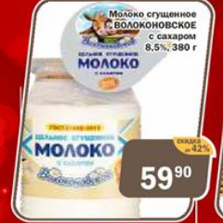 Акция - Молоко сгущенное ВОЛОКОНОВСКОЕ с сахаром 8,5%