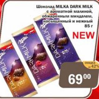 Акция - Шоколад Milka Dark Milk