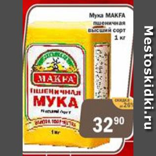 Акция - Мука MAKFA пшеничная высший сорт