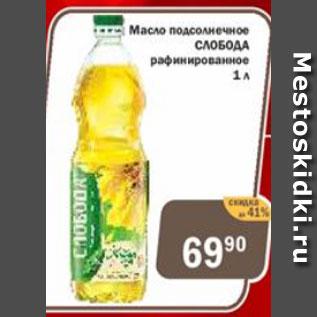 Акция - Масло подсолнечное СЛОБОДА рафинированное